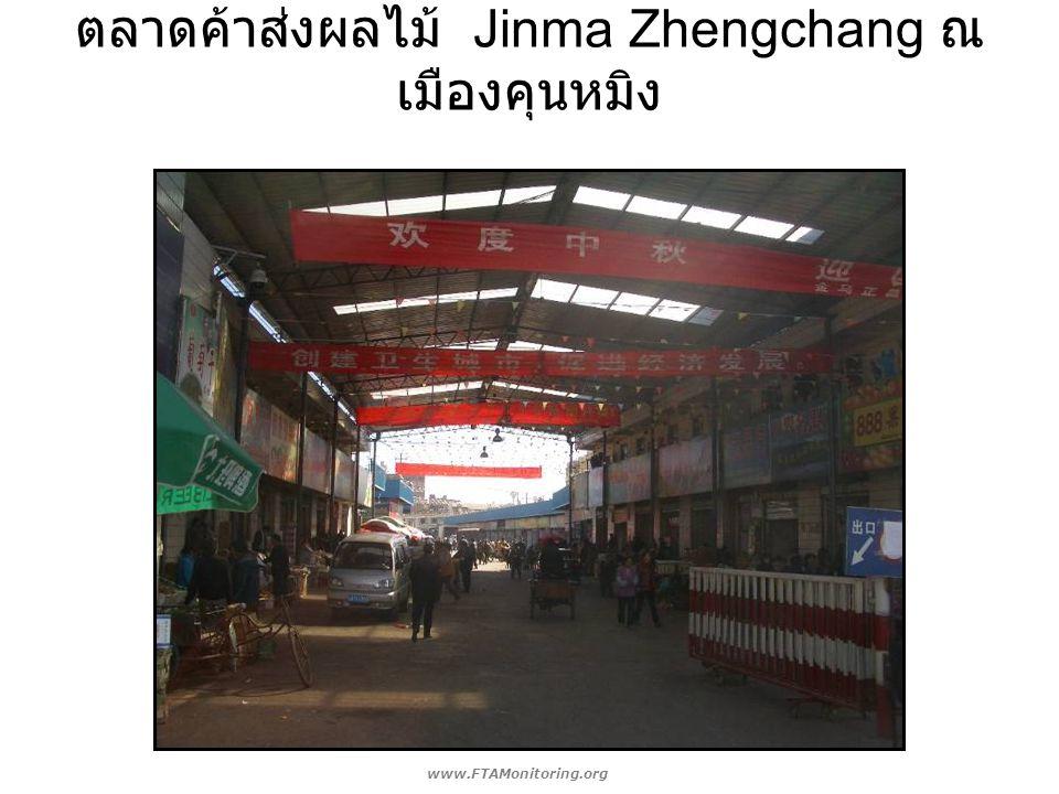 ตลาดค้าส่งผลไม้ Jinma Zhengchang ณ เมืองคุนหมิง