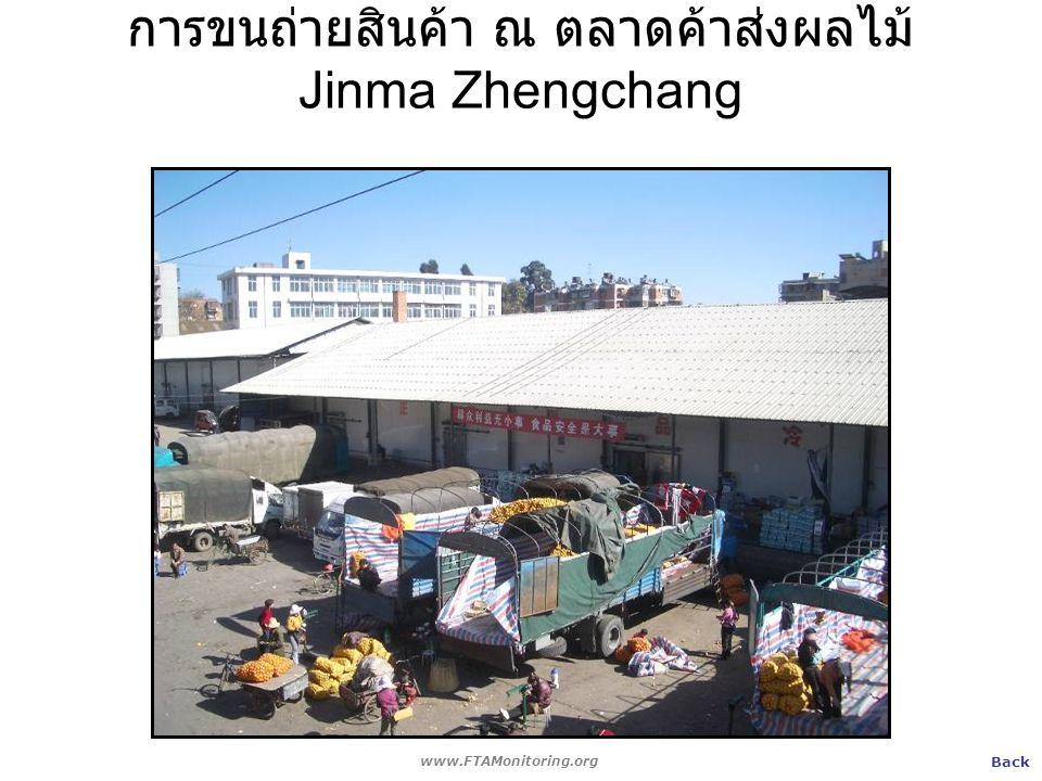 การขนถ่ายสินค้า ณ ตลาดค้าส่งผลไม้ Jinma Zhengchang