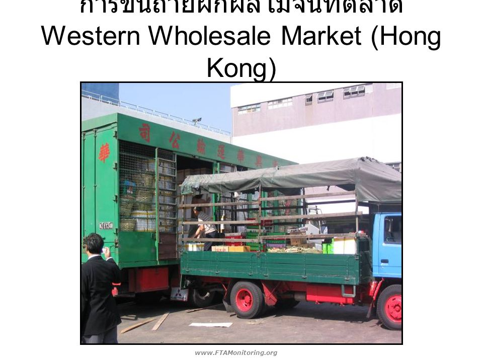 การขนถ่ายผักผลไม้จีนที่ตลาด Western Wholesale Market (Hong Kong)