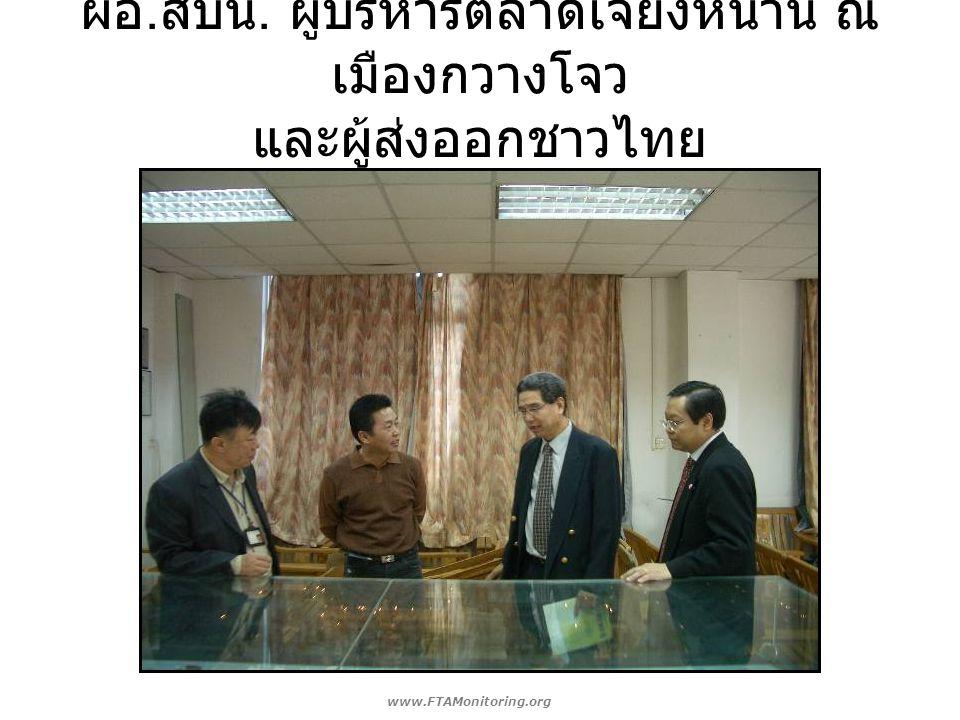 ผอ.สบน. ผู้บริหารตลาดเจียงหนาน ณ เมืองกวางโจว และผู้ส่งออกชาวไทย
