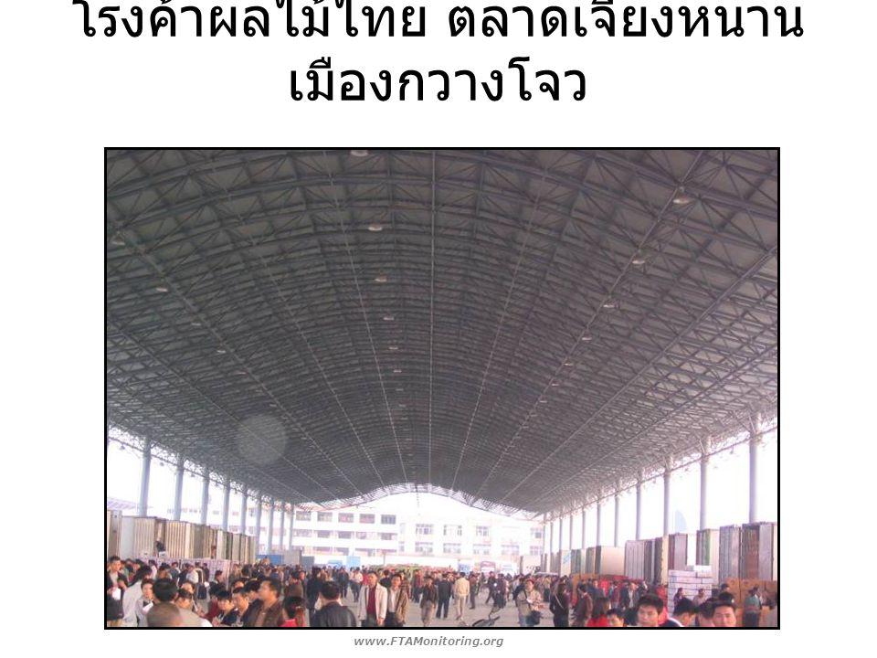 โรงค้าผลไม้ไทย ตลาดเจียงหนาน เมืองกวางโจว