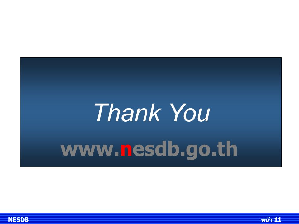Thank You www.nesdb.go.th NESDB หน้า 11