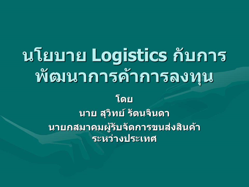 นโยบาย Logistics กับการพัฒนาการค้าการลงทุน