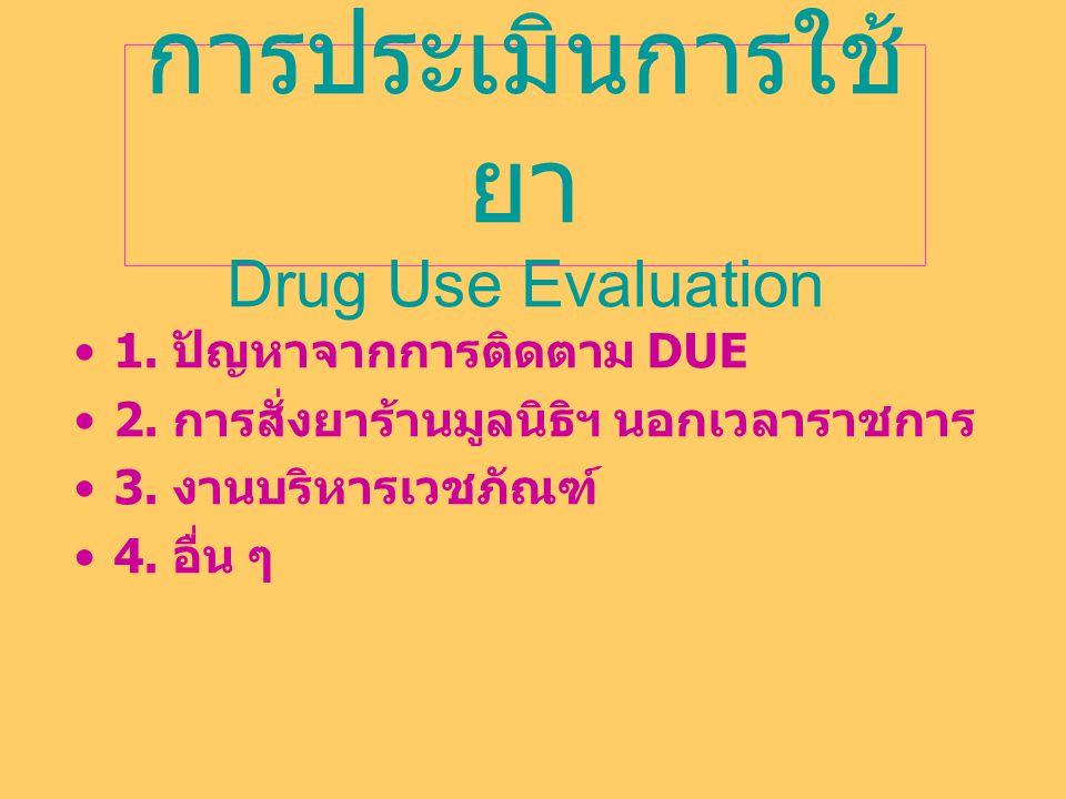 การประเมินการใช้ยา Drug Use Evaluation