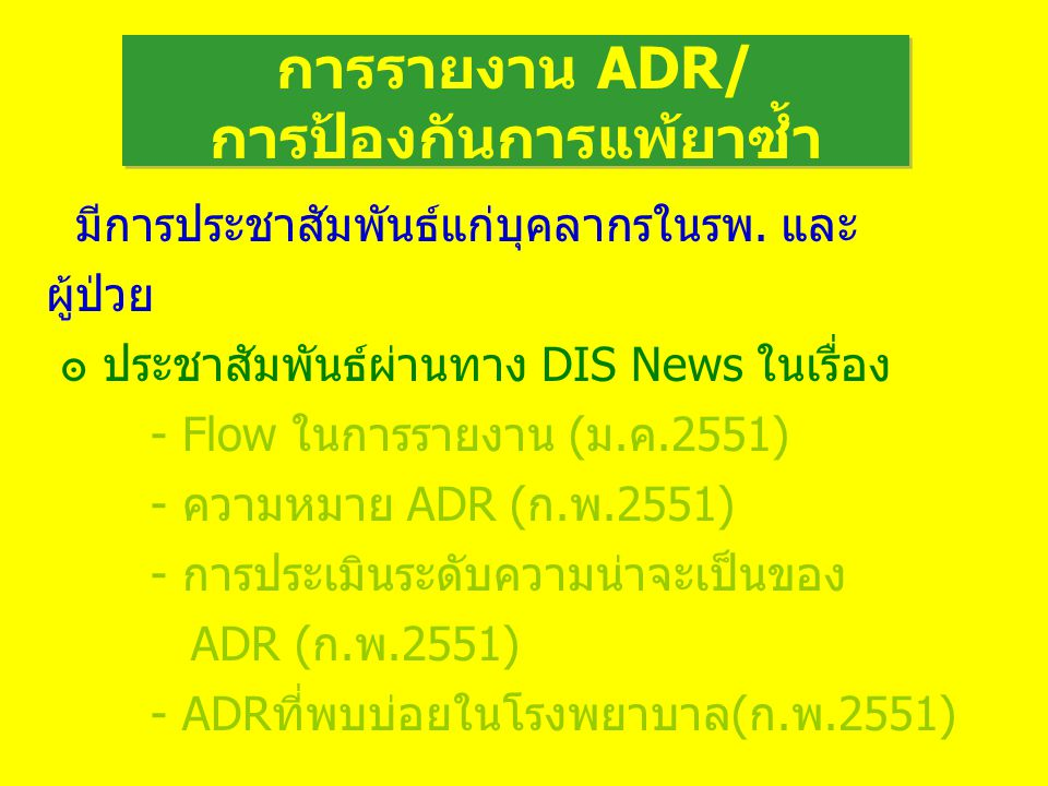 การรายงาน ADR/ การป้องกันการแพ้ยาซ้ำ
