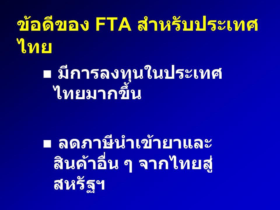 ข้อดีของ FTA สำหรับประเทศไทย