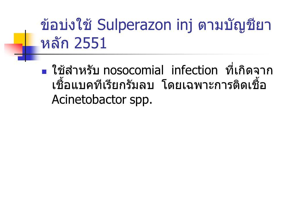 ข้อบ่งใช้ Sulperazon inj ตามบัญชียาหลัก 2551