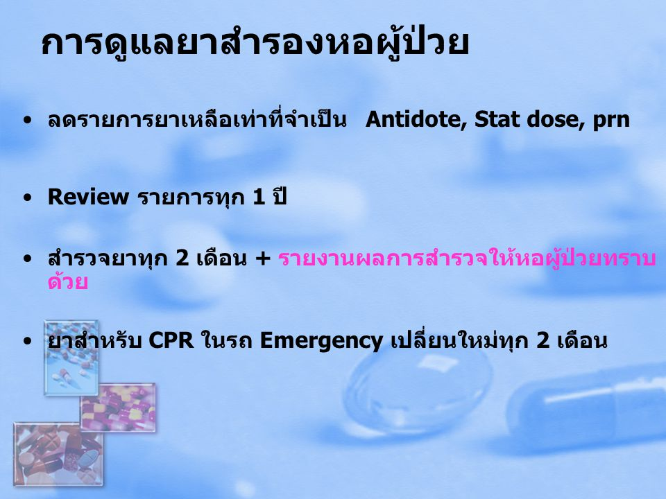 การดูแลยาสำรองหอผู้ป่วย