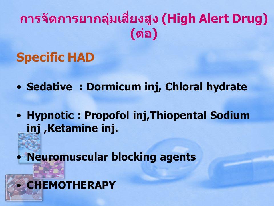 การจัดการยากลุ่มเสี่ยงสูง (High Alert Drug) (ต่อ)