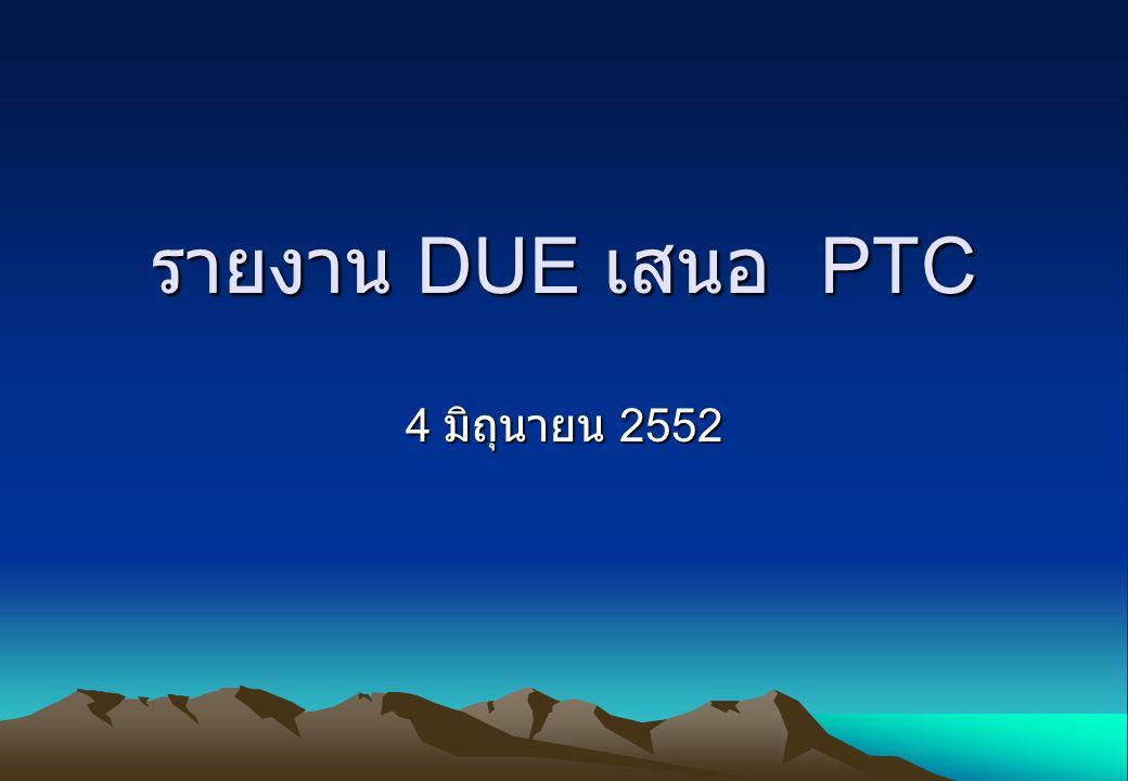 รายงาน DUE เสนอ PTC 4 มิถุนายน 2552
