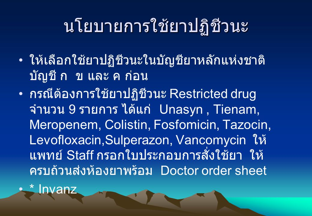 นโยบายการใช้ยาปฏิชีวนะ