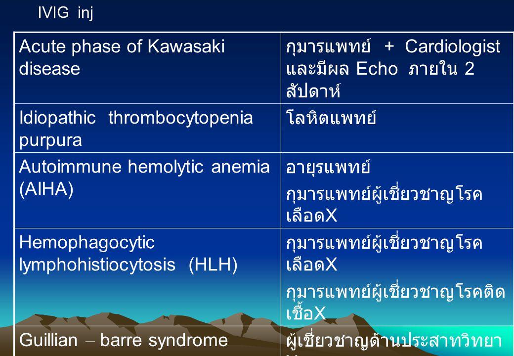 Acute phase of Kawasaki disease