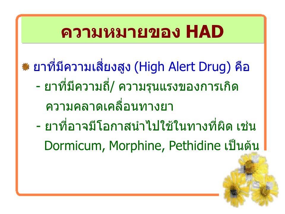 ความหมายของ HAD ความคลาดเคลื่อนทางยา