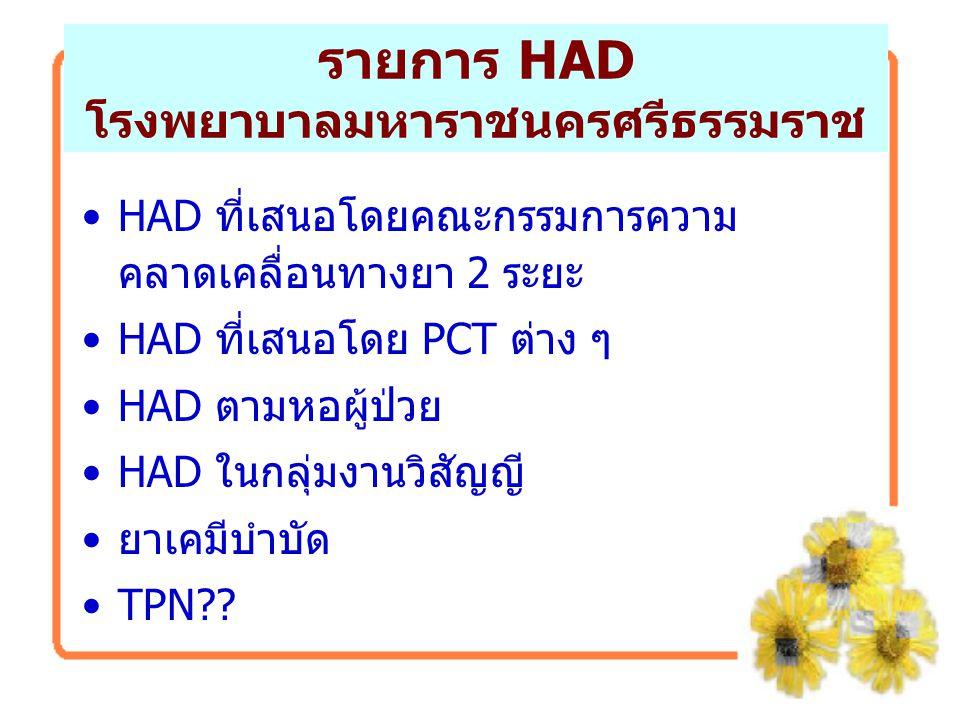 รายการ HAD โรงพยาบาลมหาราชนครศรีธรรมราช