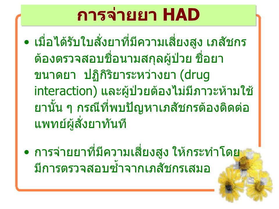 การจ่ายยา HAD