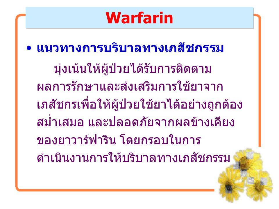 Warfarin แนวทางการบริบาลทางเภสัชกรรม