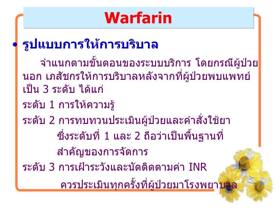 Warfarin รูปแบบการให้การบริบาล