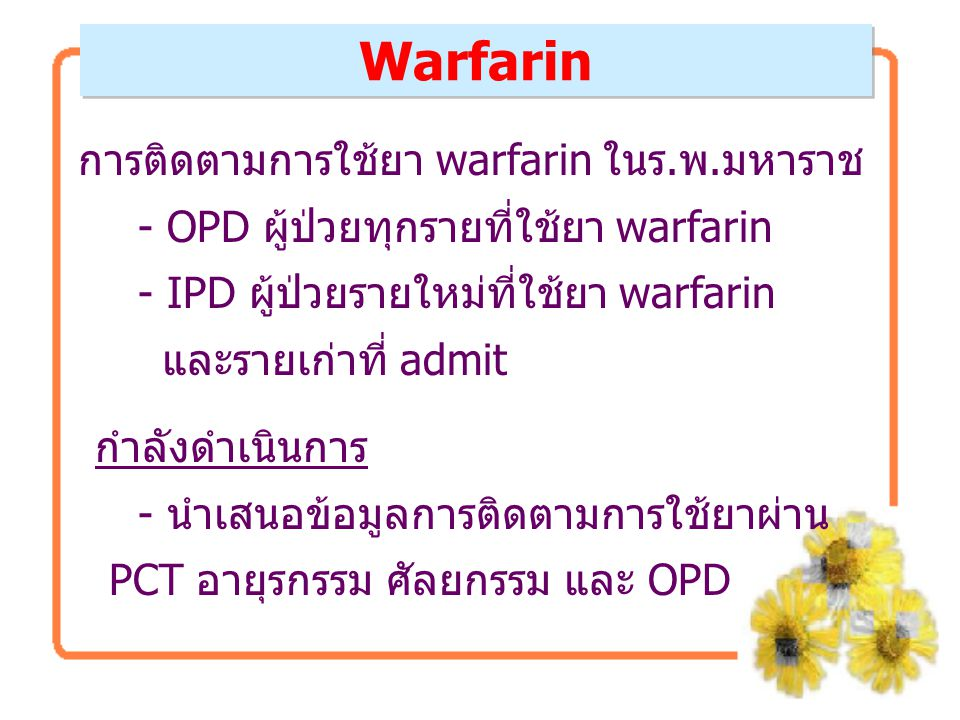 Warfarin การติดตามการใช้ยา warfarin ในร.พ.มหาราช