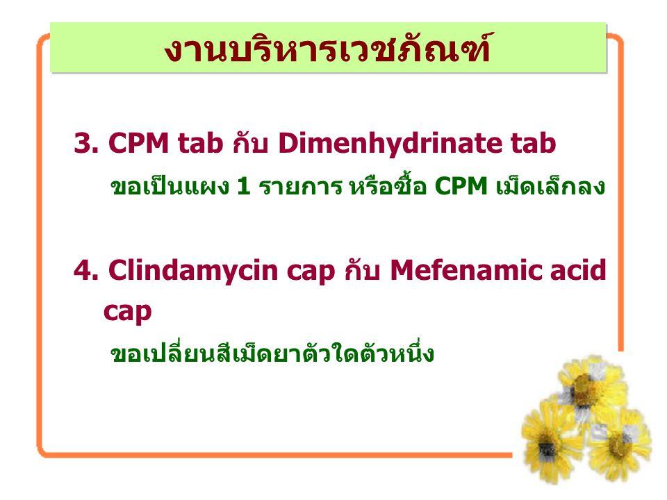งานบริหารเวชภัณฑ์ 3. CPM tab กับ Dimenhydrinate tab