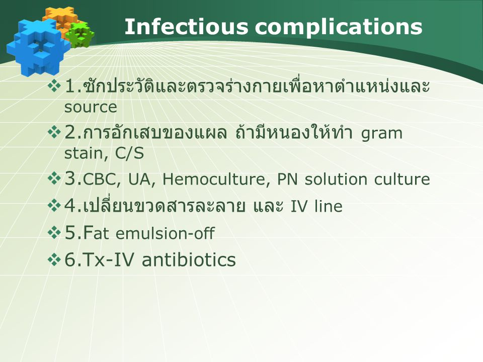 Infectious complications