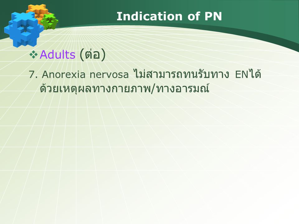Indication of PN Adults (ต่อ)