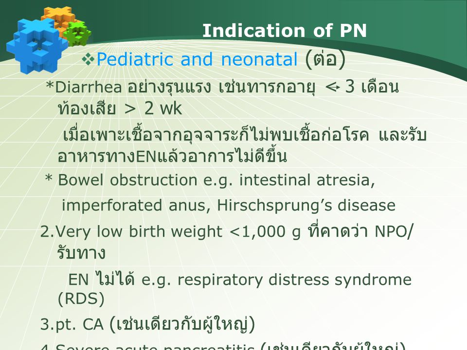 Pediatric and neonatal (ต่อ)