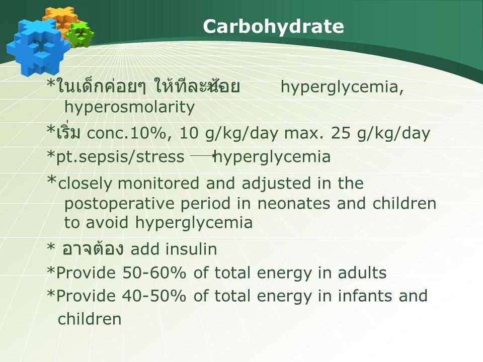 *ในเด็กค่อยๆ ให้ทีละน้อย hyperglycemia, hyperosmolarity