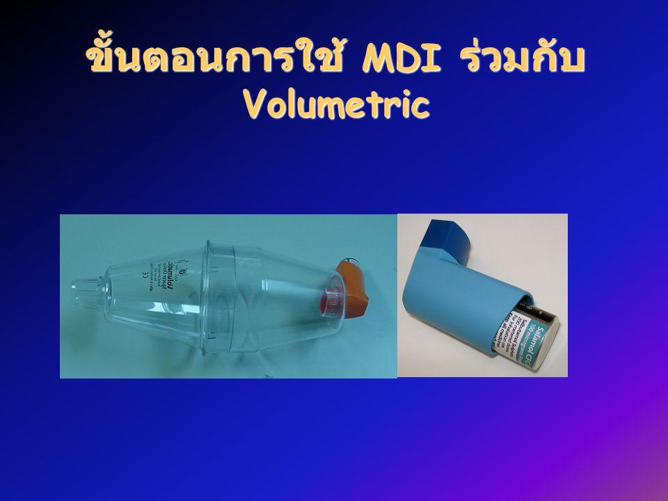 ขั้นตอนการใช้ MDI ร่วมกับ Volumetric
