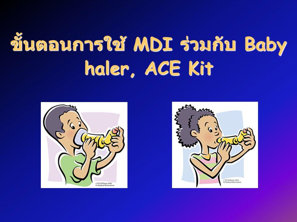 ขั้นตอนการใช้ MDI ร่วมกับ Baby haler, ACE Kit