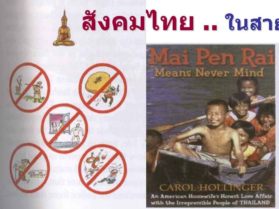 สังคมไทย .. ในสายตาฝรั่ง