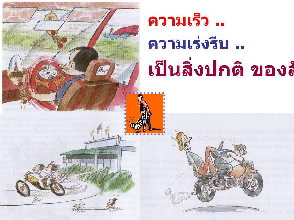 เป็นสิ่งปกติ ของสังคมไทย