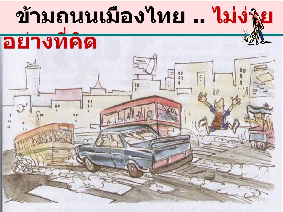 ข้ามถนนเมืองไทย .. ไม่ง่าย อย่างที่คิด