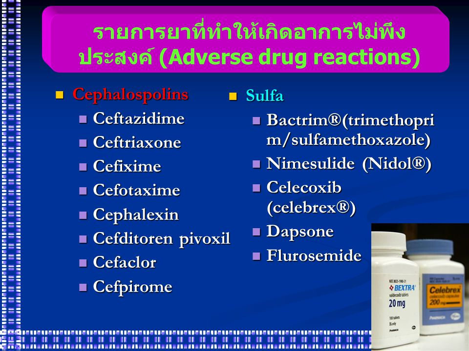 รายการยาที่ทำให้เกิดอาการไม่พึงประสงค์ (Adverse drug reactions)