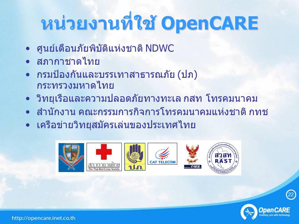 หน่วยงานที่ใช้ OpenCARE