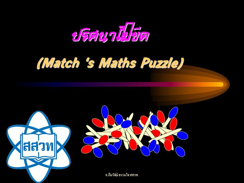 ปริศนาไม้ขีด (Match 's Maths Puzzle)