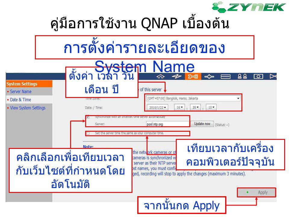 การตั้งค่ารายละเอียดของ System Name