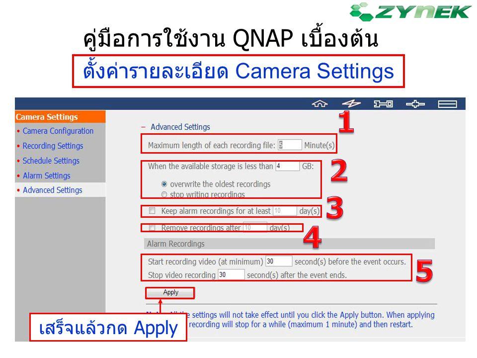 1 2 3 4 5 คู่มือการใช้งาน QNAP เบื้องต้น