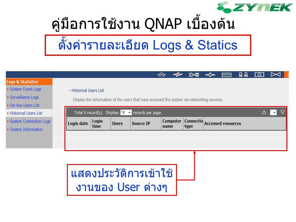 คู่มือการใช้งาน QNAP เบื้องต้น