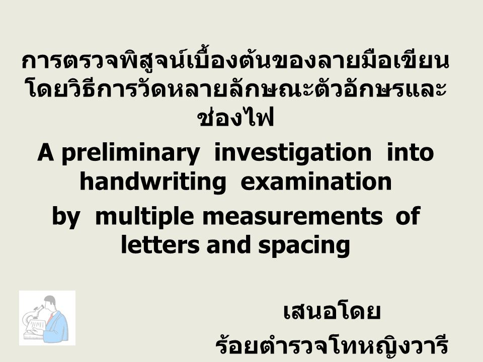 A preliminary investigation into handwriting examination