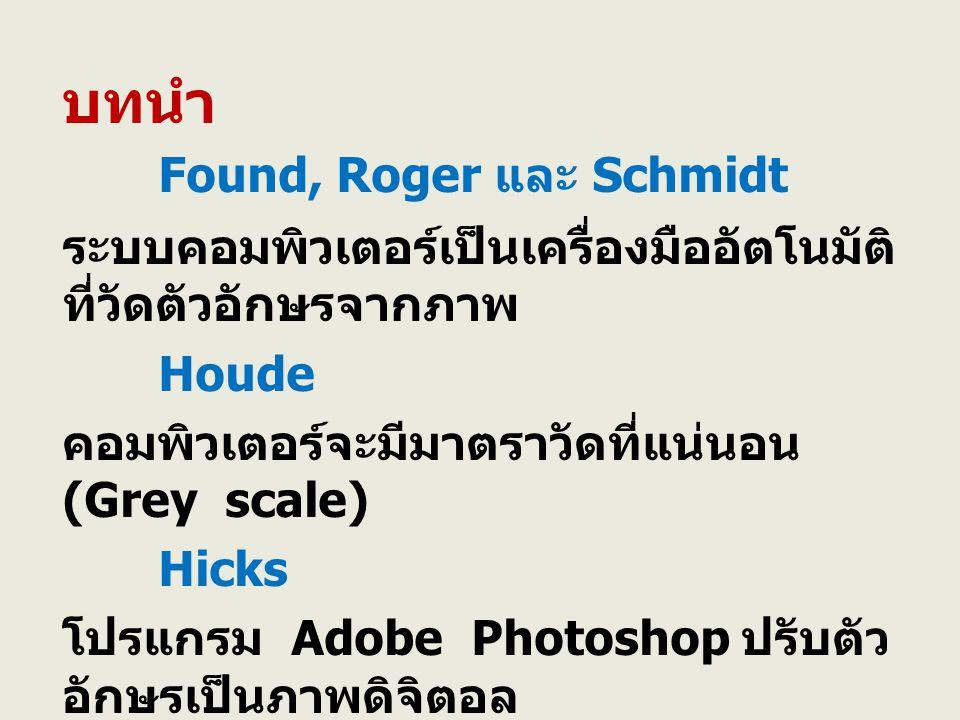 บทนำ Found, Roger และ Schmidt