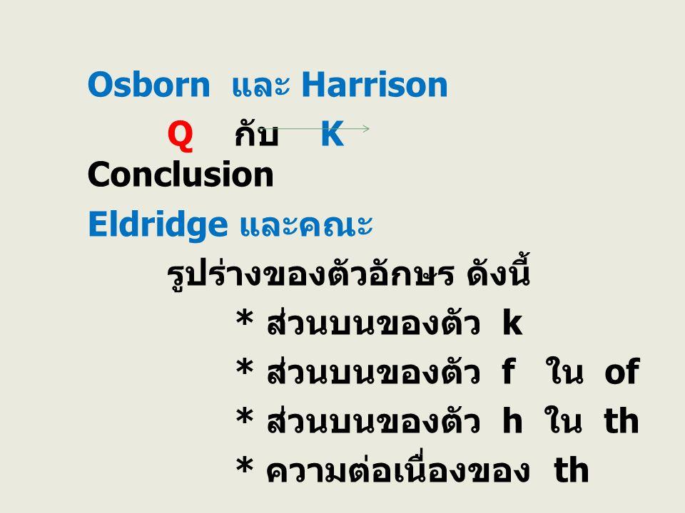 Osborn และ Harrison Q กับ K Conclusion. Eldridge และคณะ. รูปร่างของตัวอักษร ดังนี้