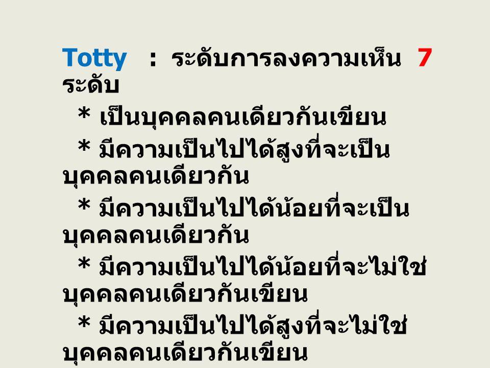 Totty : ระดับการลงความเห็น 7 ระดับ