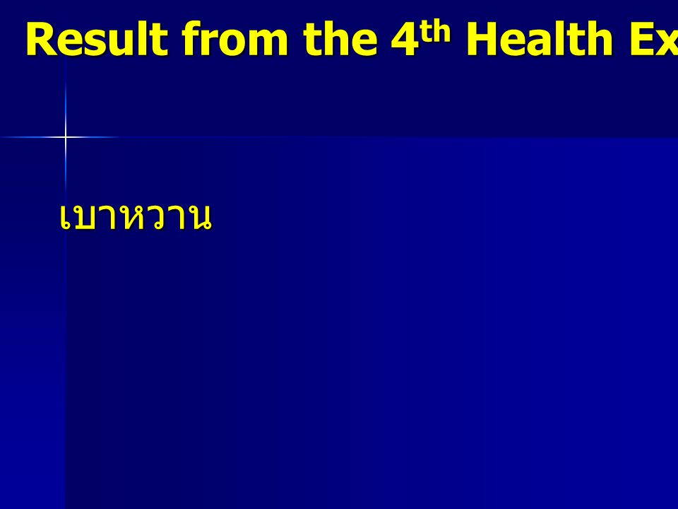 Result from the 4th Health Examination Survey