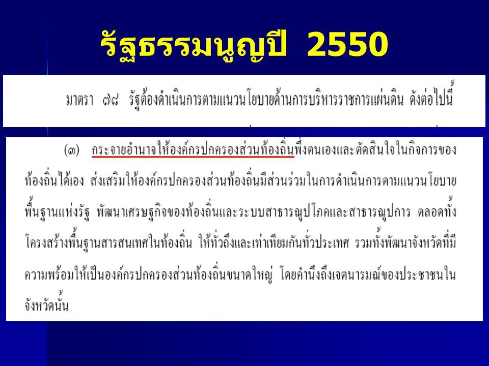 รัฐธรรมนูญปี 2550