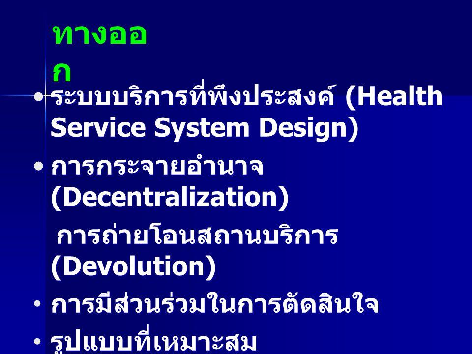 ทางออก ระบบบริการที่พึงประสงค์ (Health Service System Design)