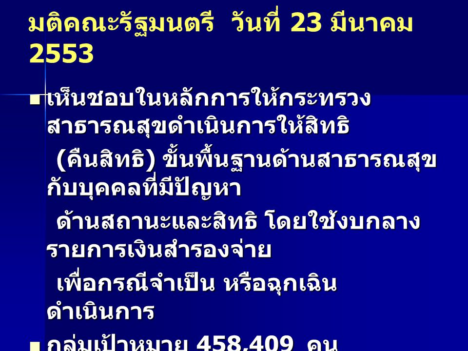 มติคณะรัฐมนตรี วันที่ 23 มีนาคม 2553