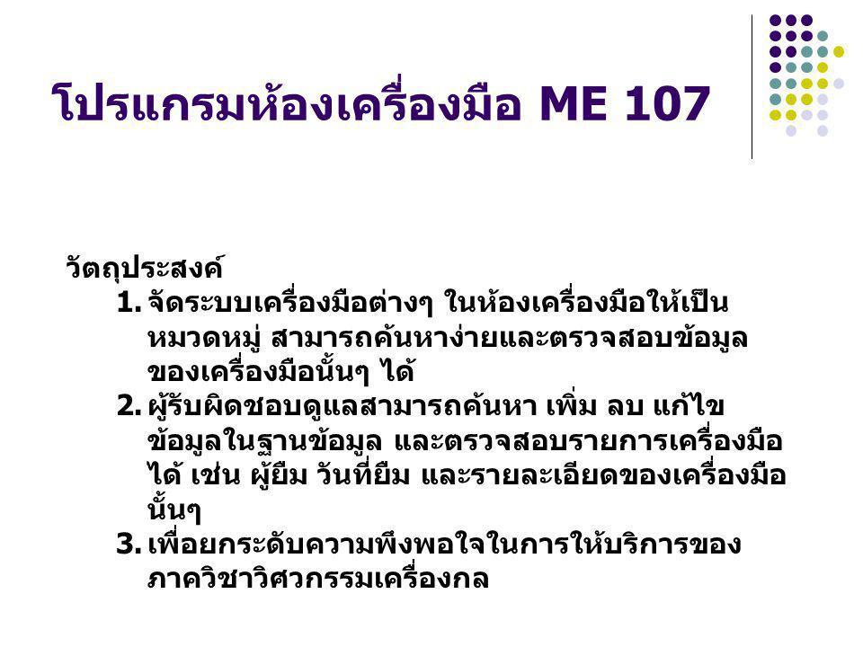 โปรแกรมห้องเครื่องมือ ME 107