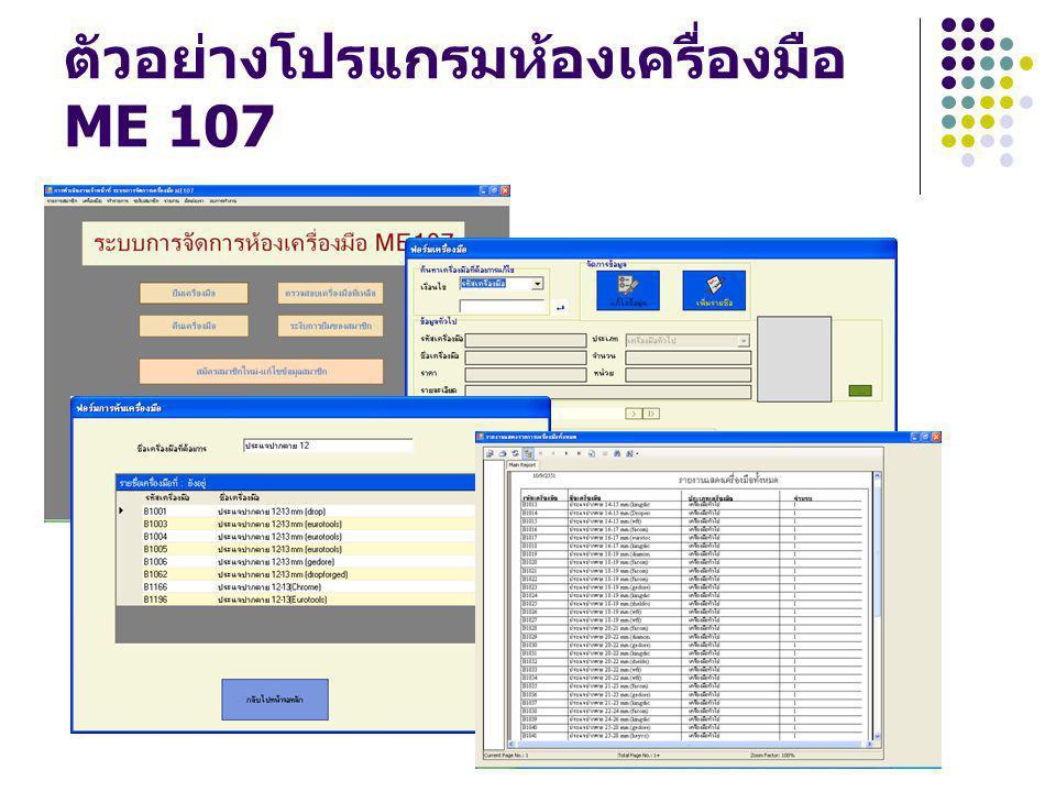 ตัวอย่างโปรแกรมห้องเครื่องมือ ME 107