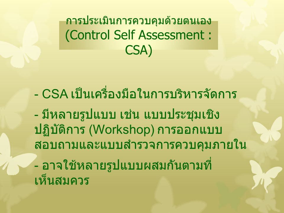 การประเมินการควบคุมด้วยตนเอง (Control Self Assessment : CSA)