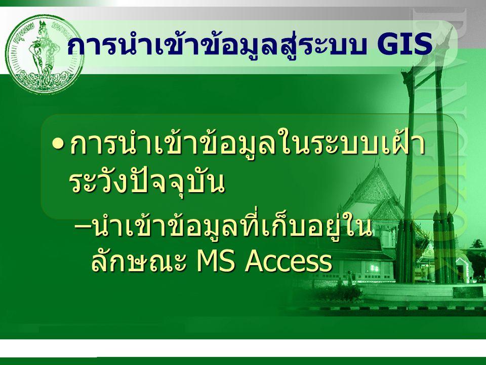 การนำเข้าข้อมูลสู่ระบบ GIS